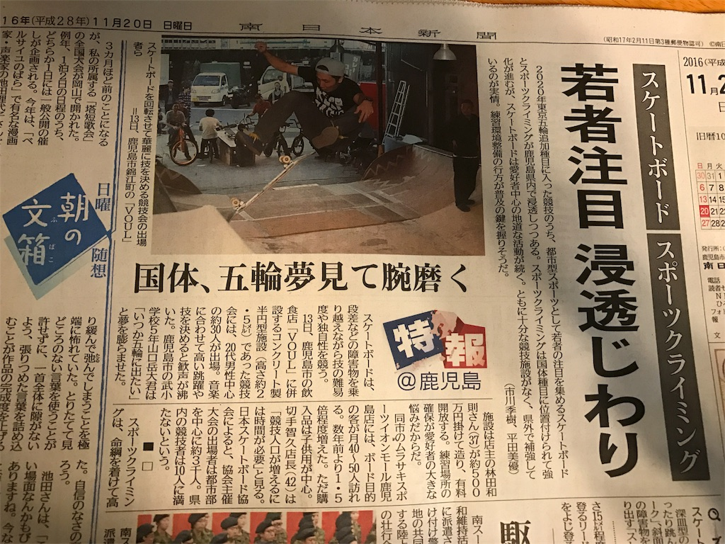 f:id:kagoshima-sports:20161125125902j:image
