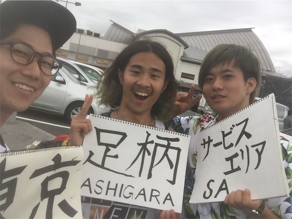 f:id:kagoshima384:20171016023452j:image