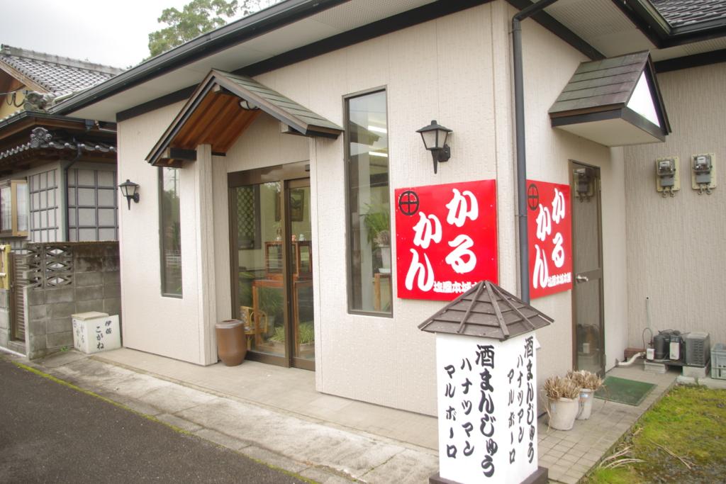 f:id:kagoshimayoshiko:20161024150234j:plain