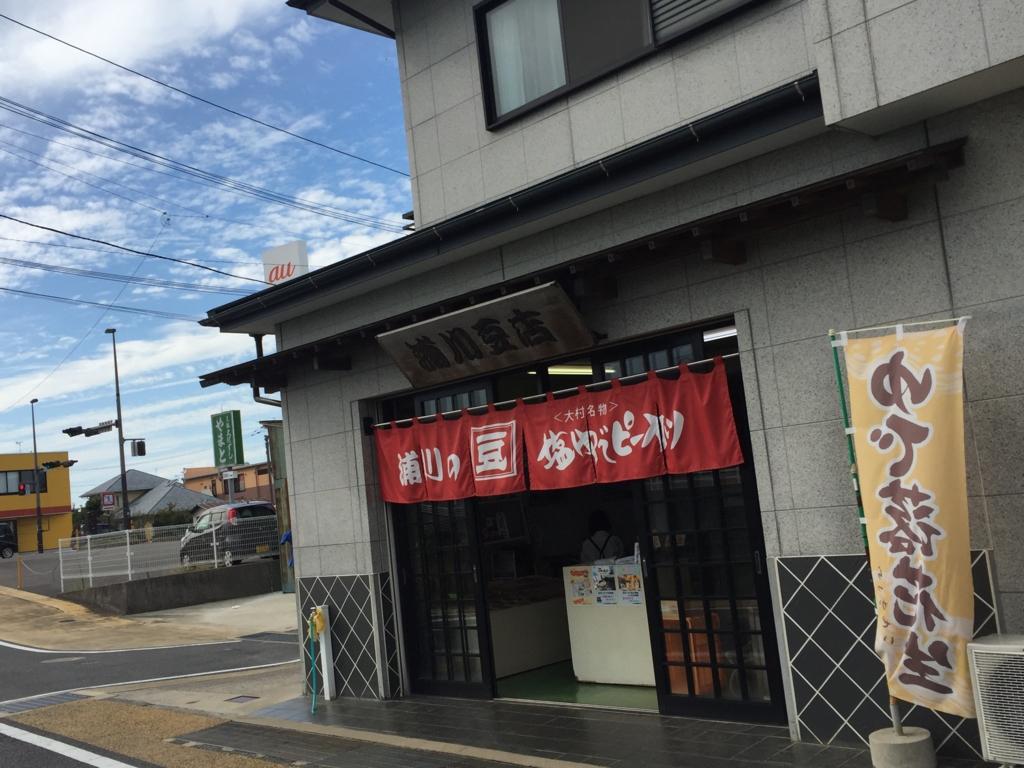 f:id:kagoshimayoshiko:20161027113037j:plain