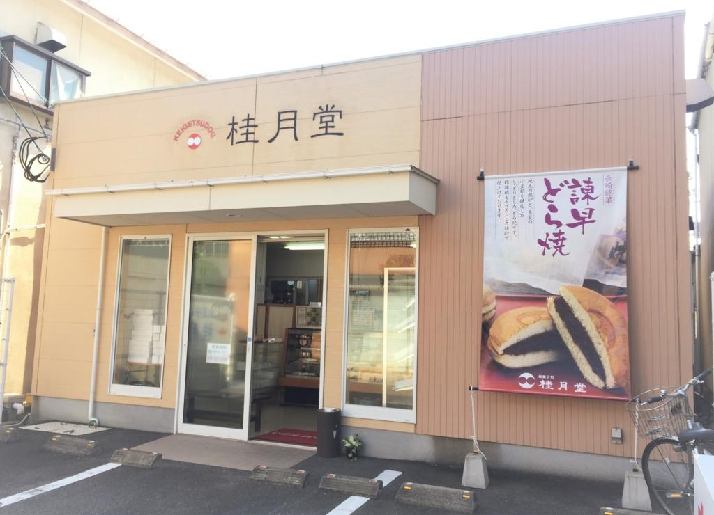 f:id:kagoshimayoshiko:20161103170512j:plain