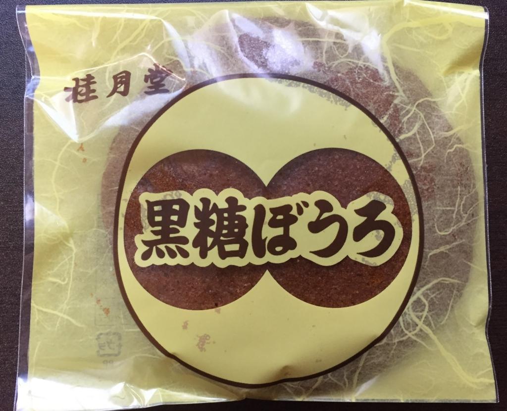 f:id:kagoshimayoshiko:20161104154250j:plain