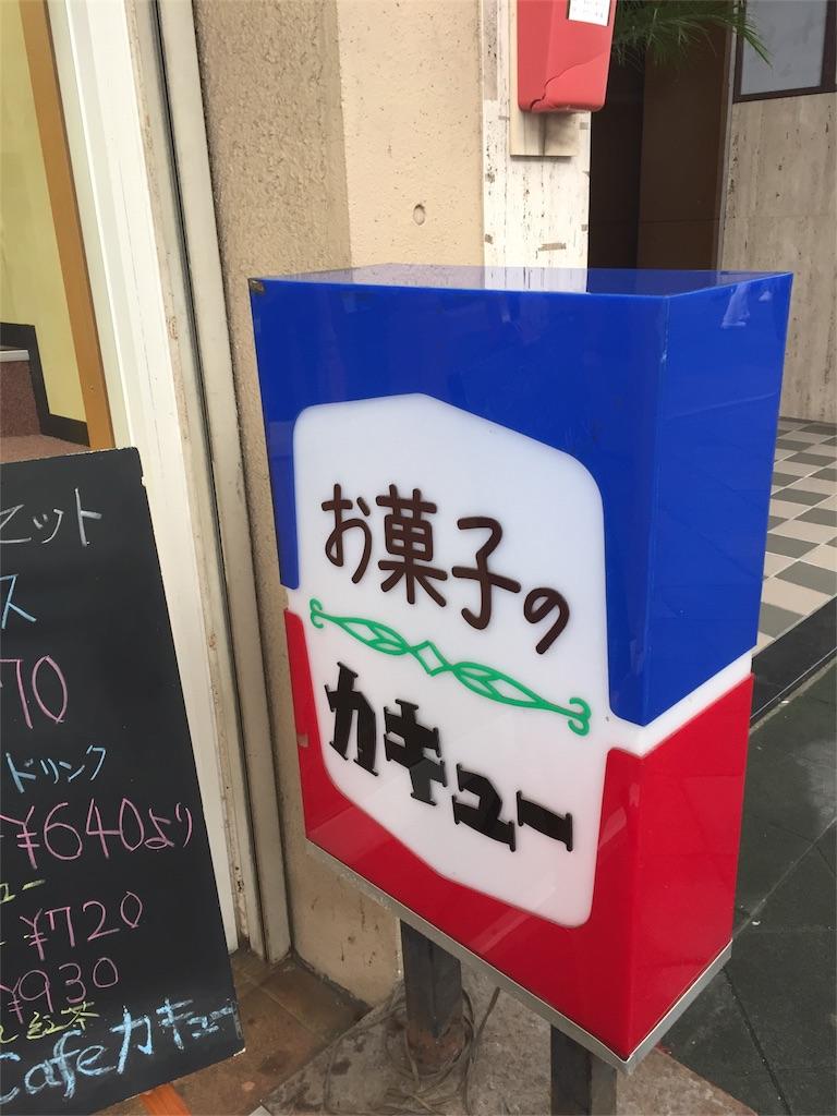 f:id:kagoshimayoshiko:20161115113544j:image