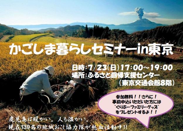 f:id:kagoshimayoshiko:20170704230356j:plain
