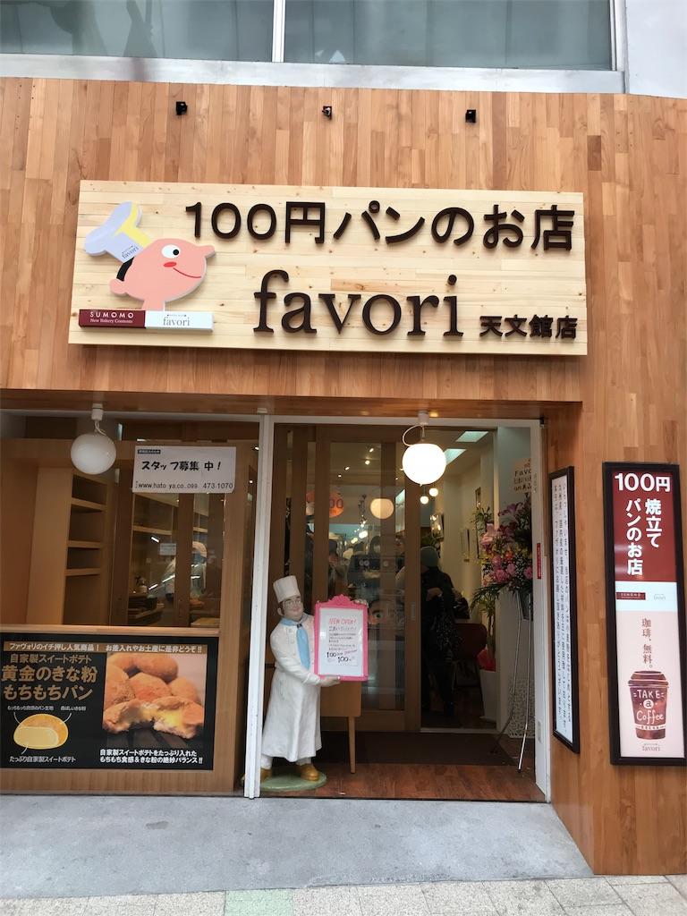 f:id:kagoshimayoshiko:20180126153123j:image