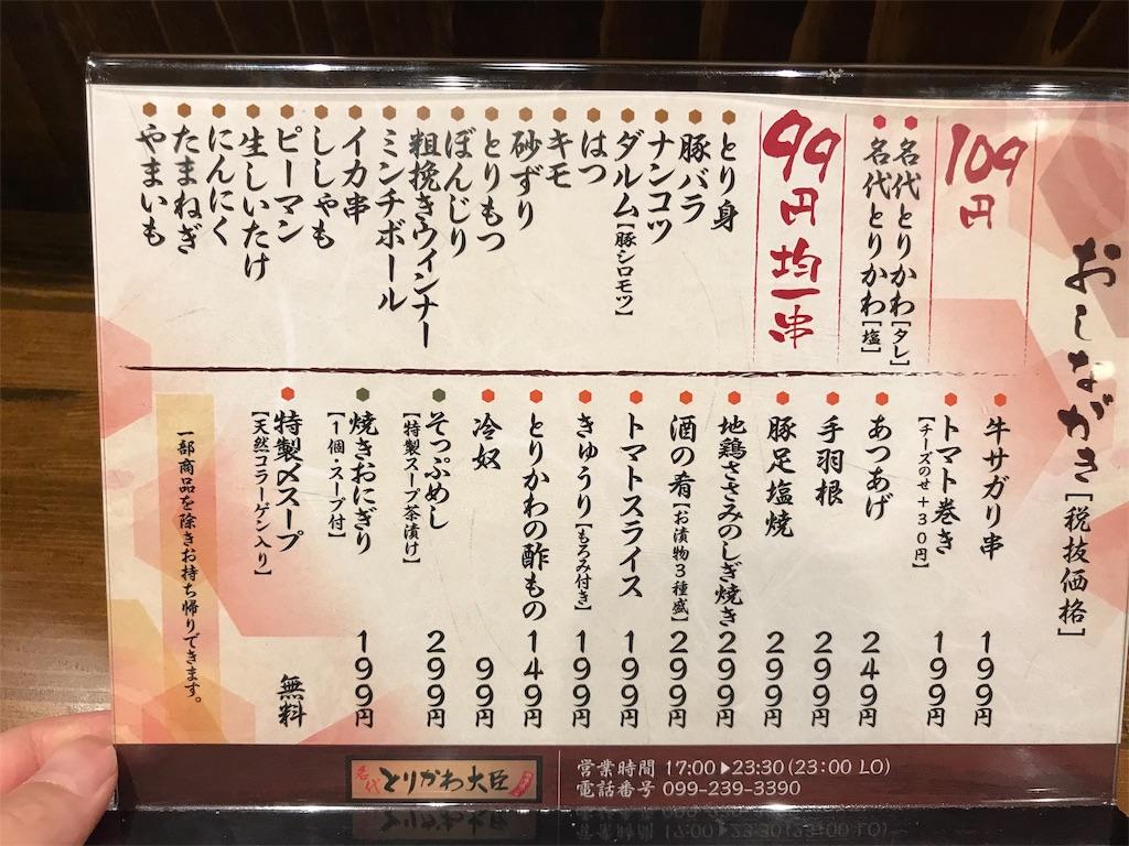 f:id:kagoshimayoshiko:20190526222034j:image
