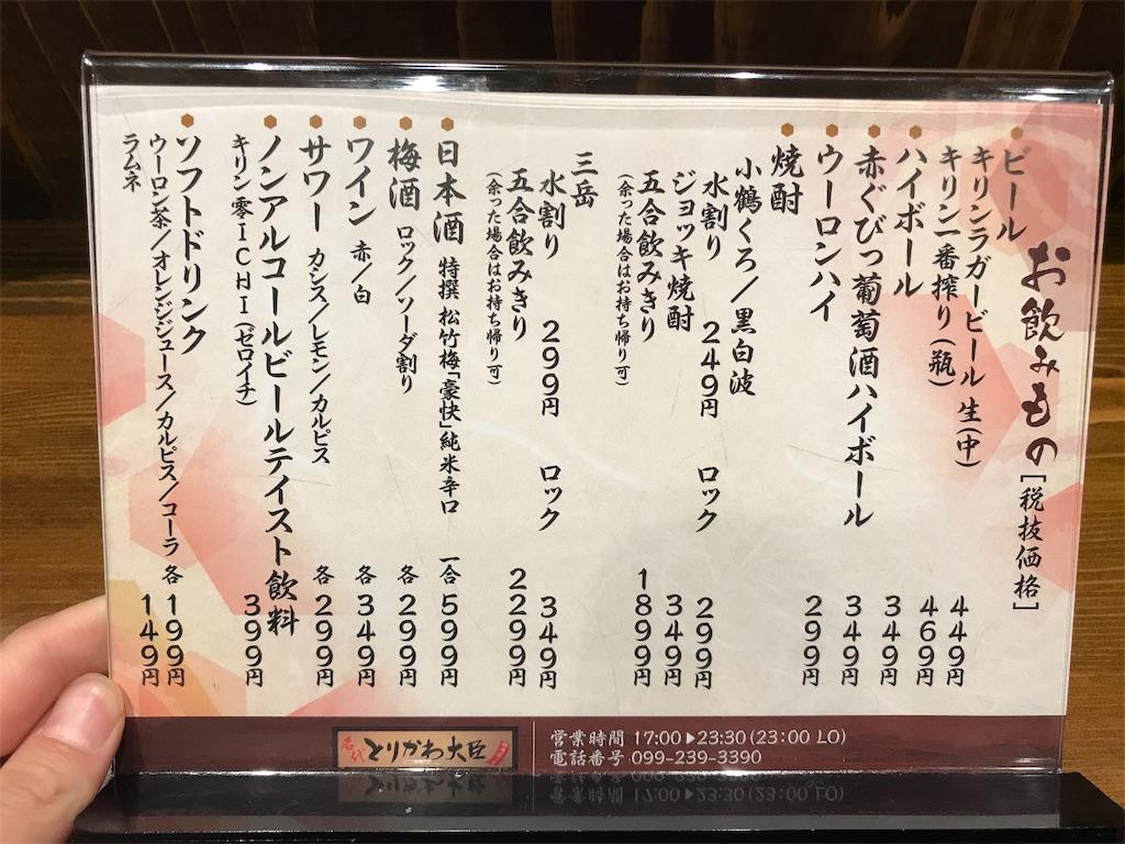 f:id:kagoshimayoshiko:20190526222836j:image