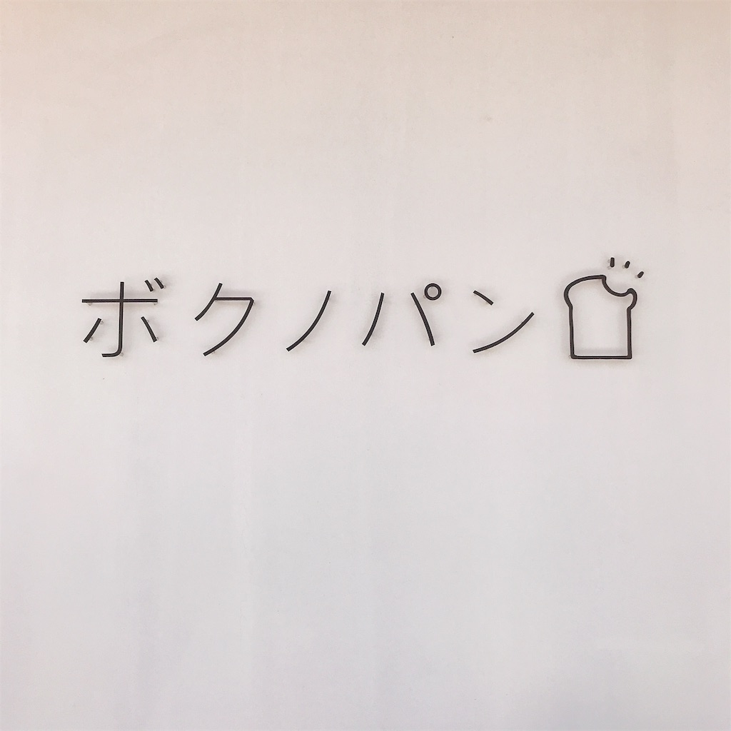 f:id:kagoshimayoshiko:20190611170703j:image
