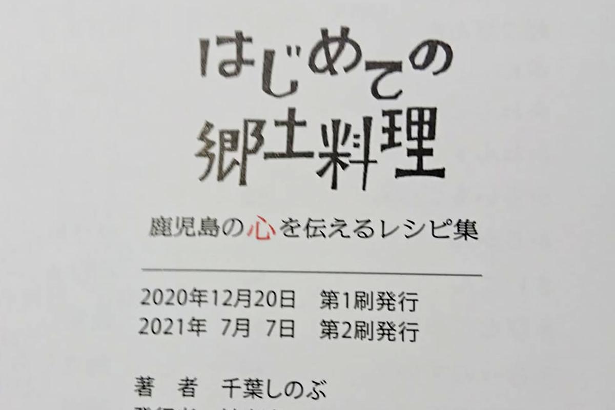 f:id:kagosyoku:20210914111944j:plain