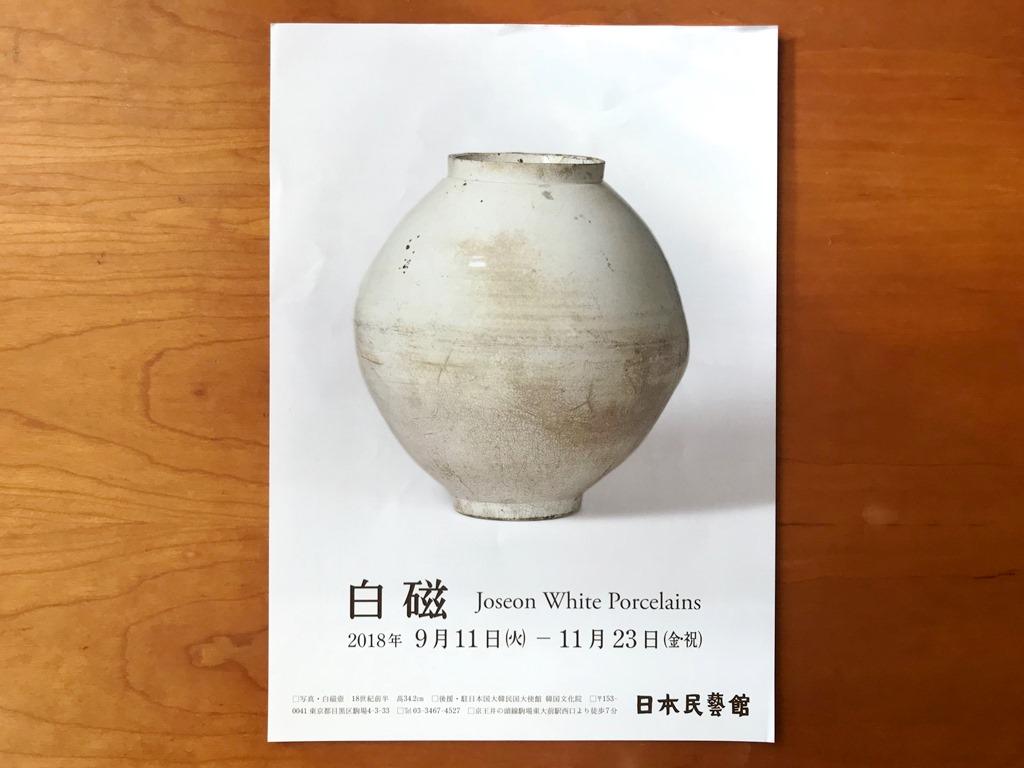 f:id:kaguisu:20181021091138j:plain