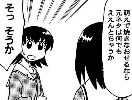 f:id:kagura-may:20070204164230j:image:w350