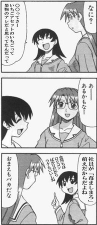 f:id:kagura-may:20070224010108j:image