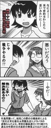 f:id:kagura-may:20070321144912j:image