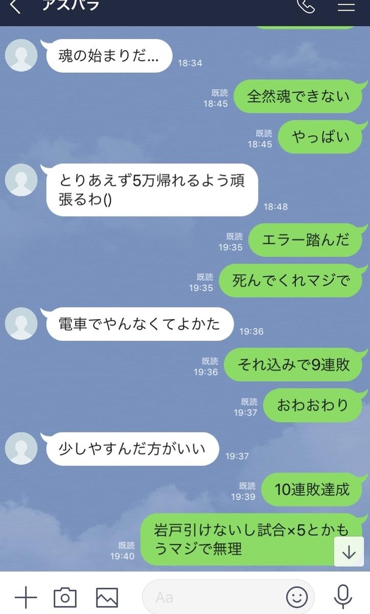 f:id:kagurakanata:20191128023907j:plain