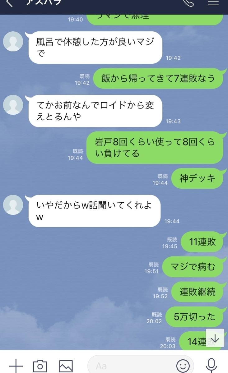 f:id:kagurakanata:20191128023953j:plain