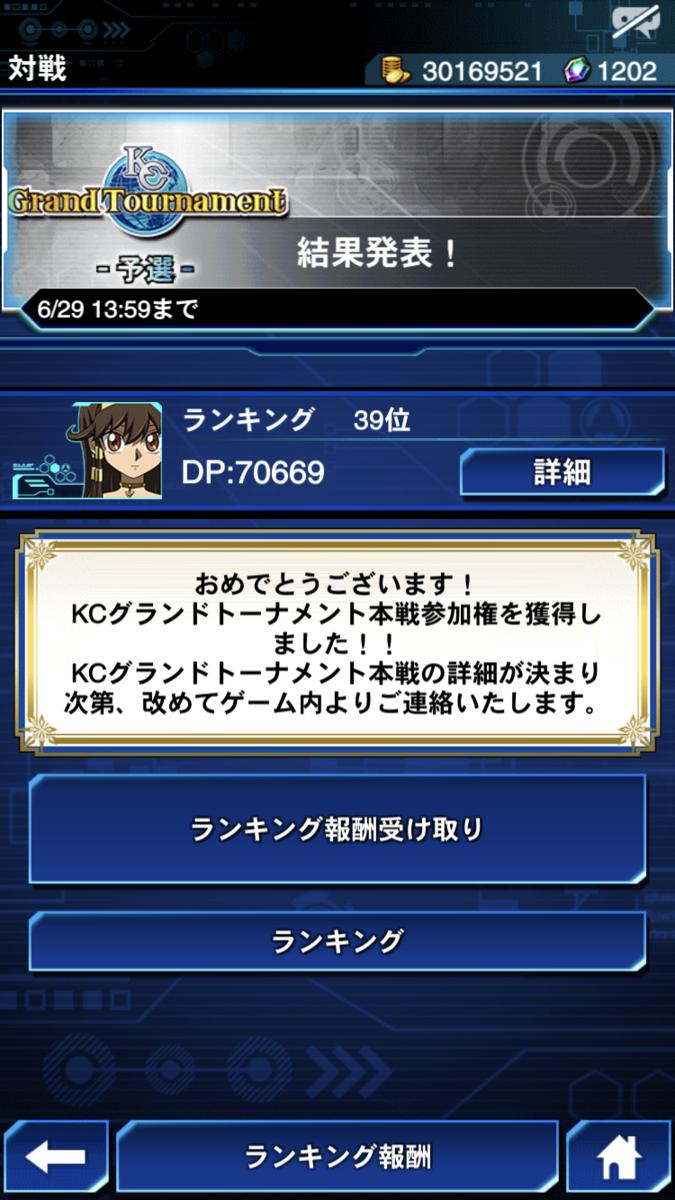 f:id:kagurakanata:20200617173932p:plain