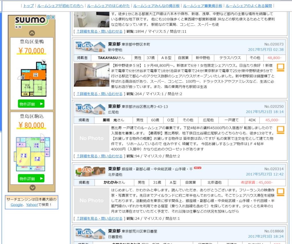 f:id:kaguraya2010:20170529041315j:plain