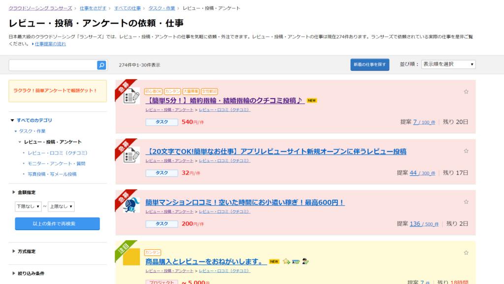 f:id:kaguraya2010:20170617045718j:plain