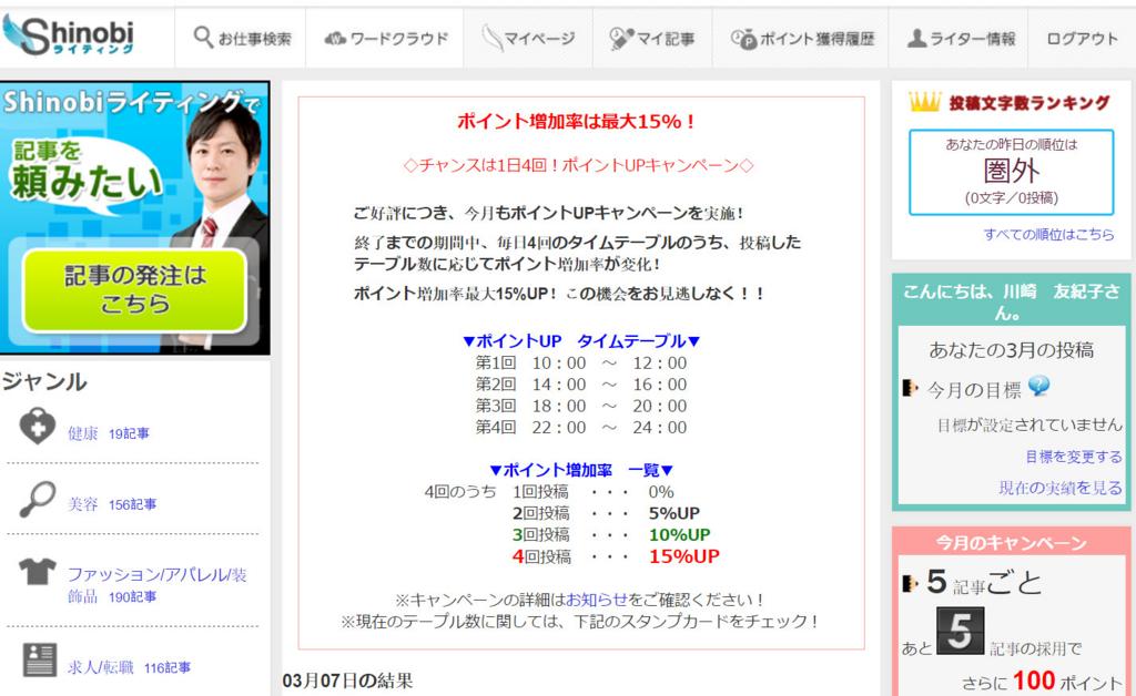 f:id:kaguraya2010:20170627042601j:plain