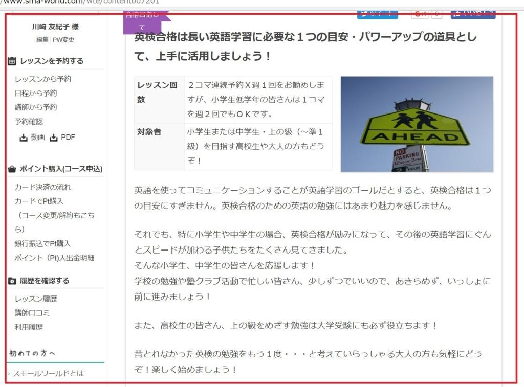 f:id:kaguraya2010:20170814192313j:plain