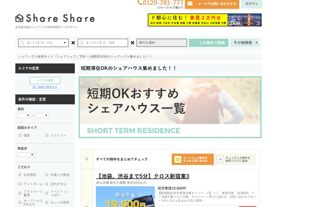 f:id:kaguraya2010:20170911135641j:plain