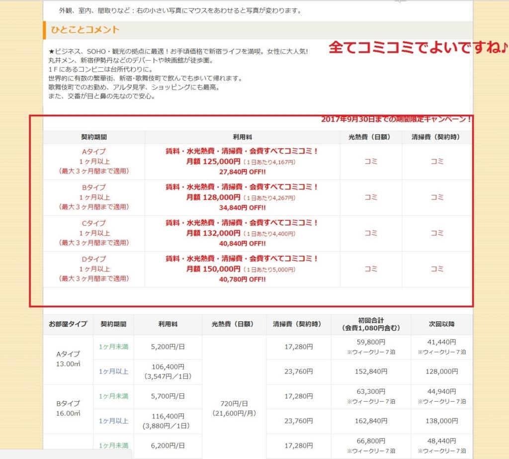f:id:kaguraya2010:20170912022719j:plain