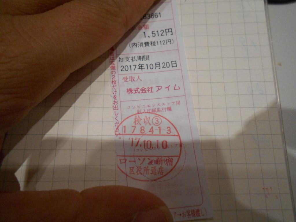f:id:kaguraya2010:20171018013546j:plain