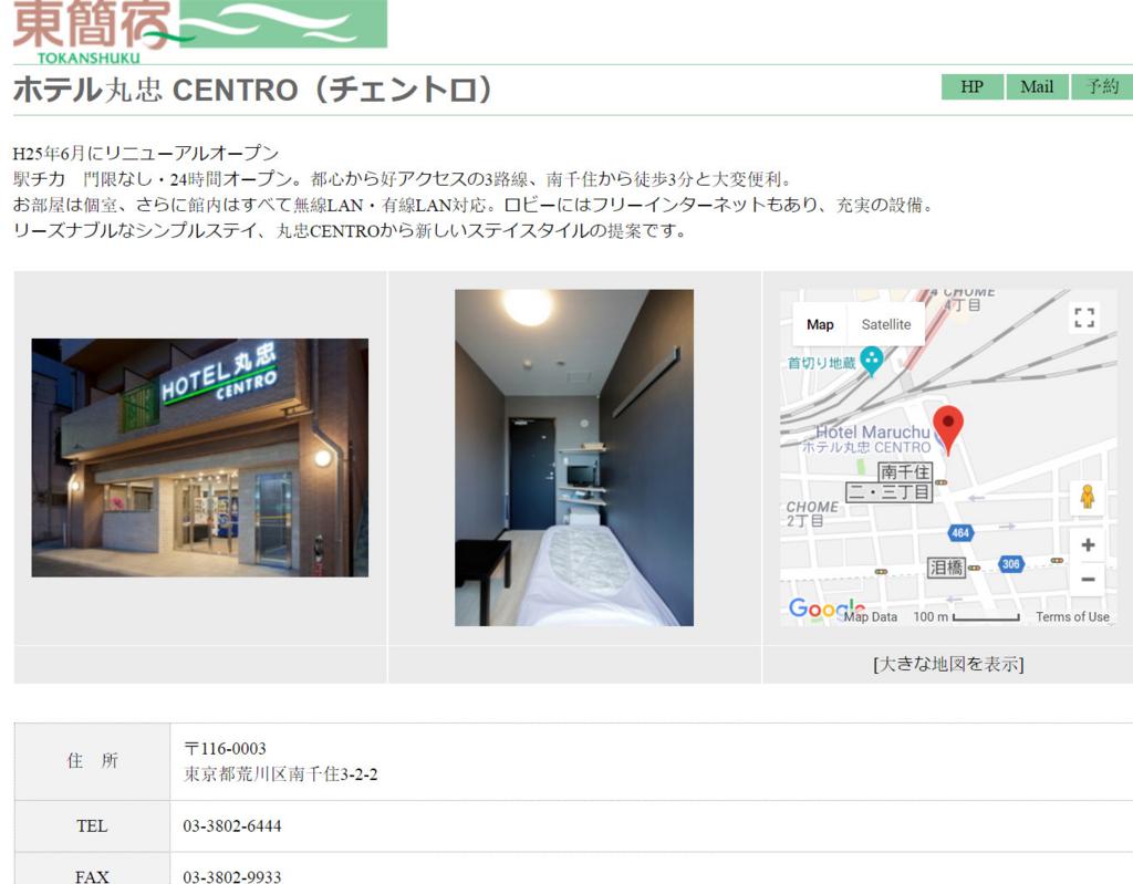 f:id:kaguraya2010:20180420004219j:plain