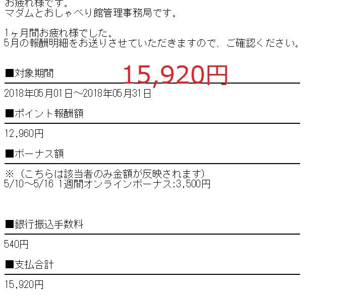 f:id:kaguraya2010:20180617165145j:plain