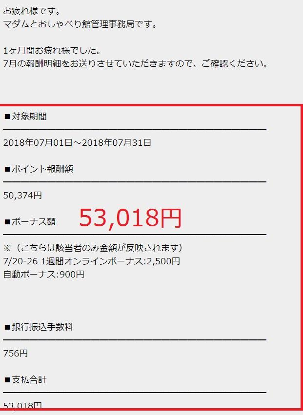 f:id:kaguraya2010:20180902192618j:plain