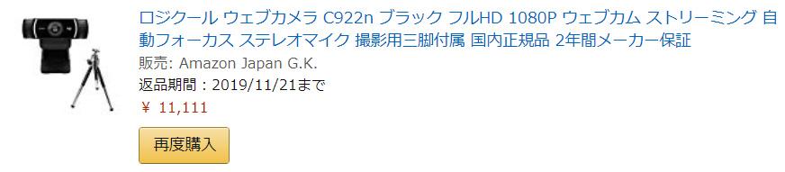 f:id:kaguraya2010:20191101213646j:plain