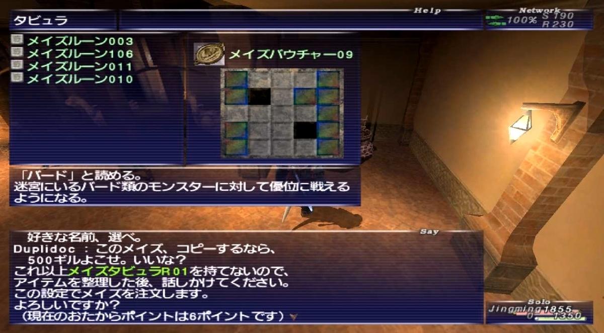 f:id:kagurazaka-c:20190405213434j:plain