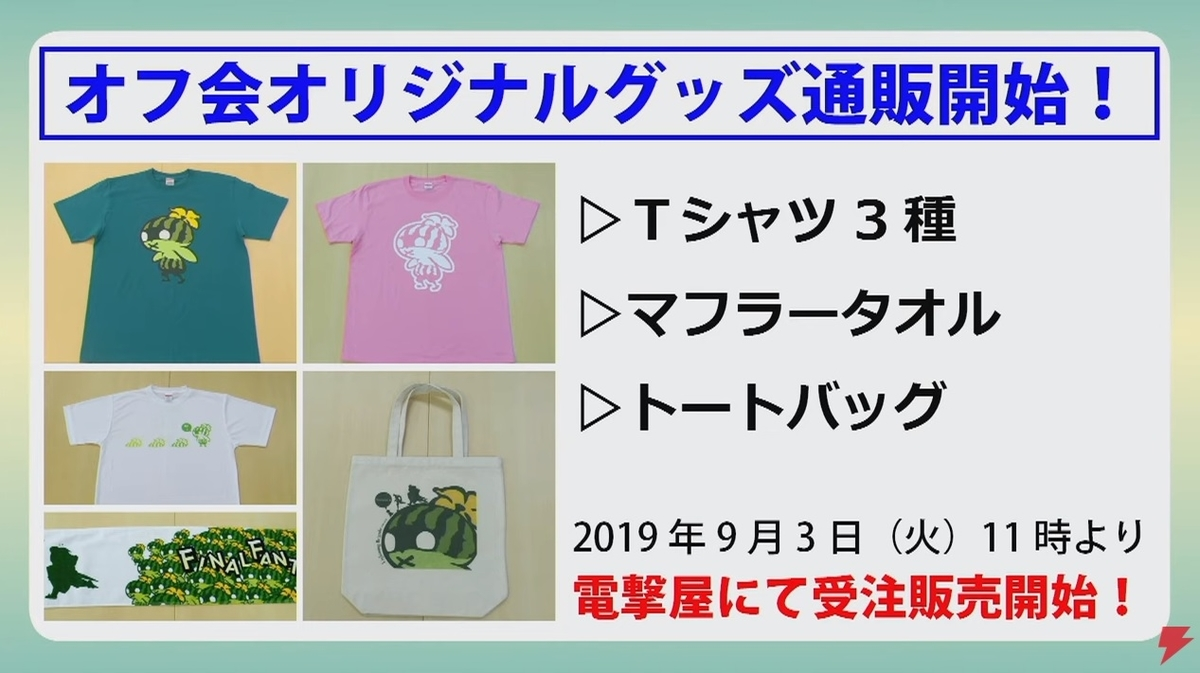 f:id:kagurazaka-c:20190901021646j:plain