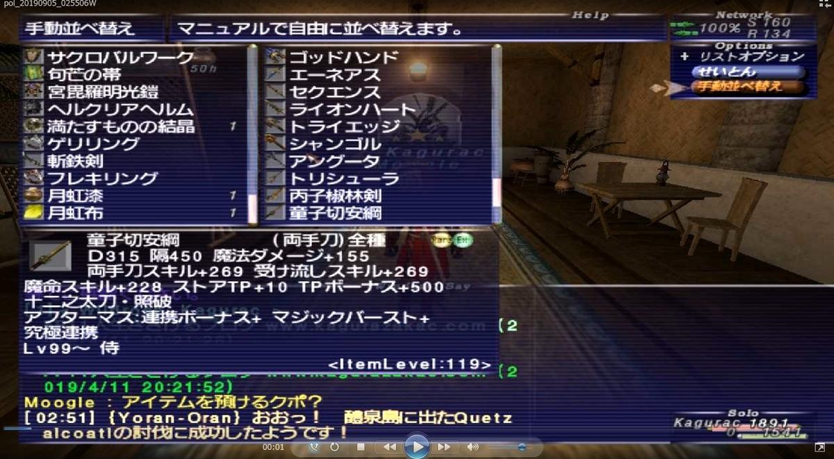 f:id:kagurazaka-c:20190906031852j:plain