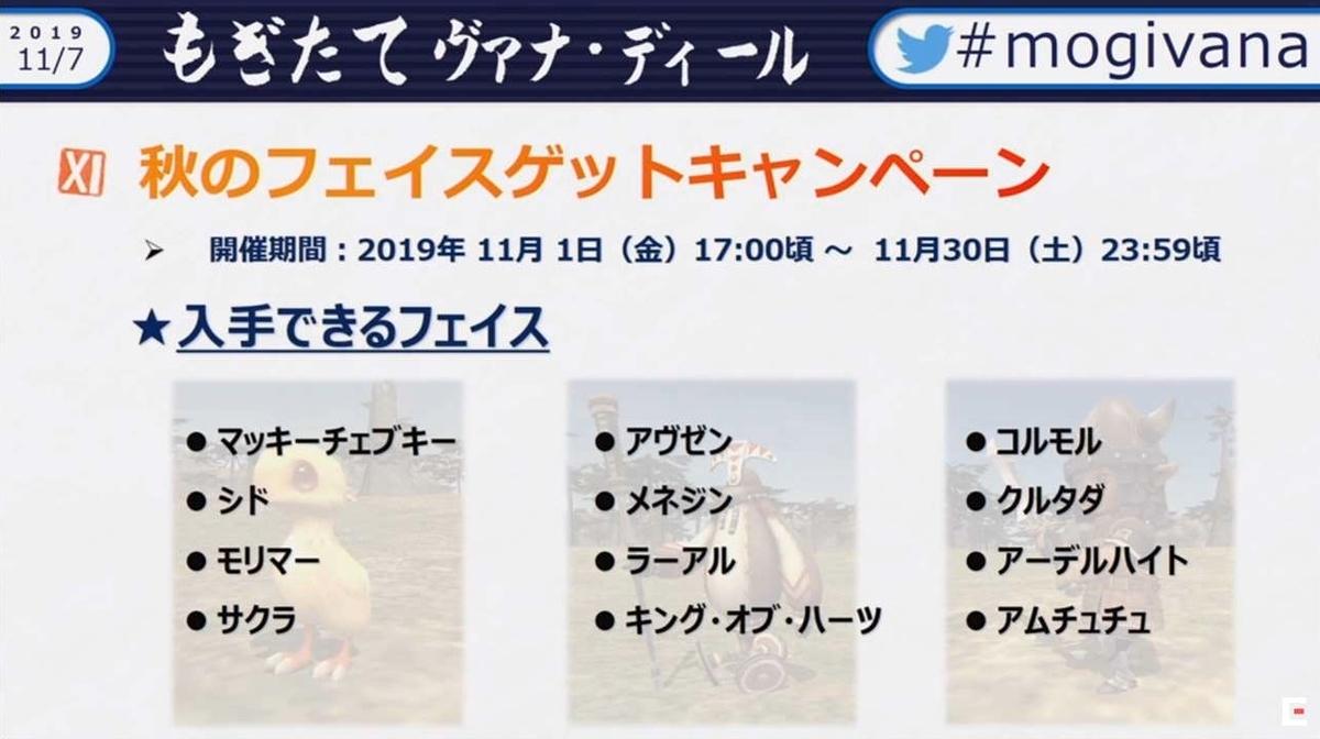 f:id:kagurazaka-c:20191109223813j:plain