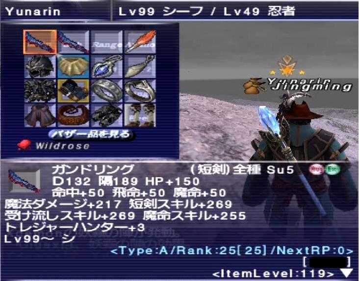 ff11 シーフ 装備