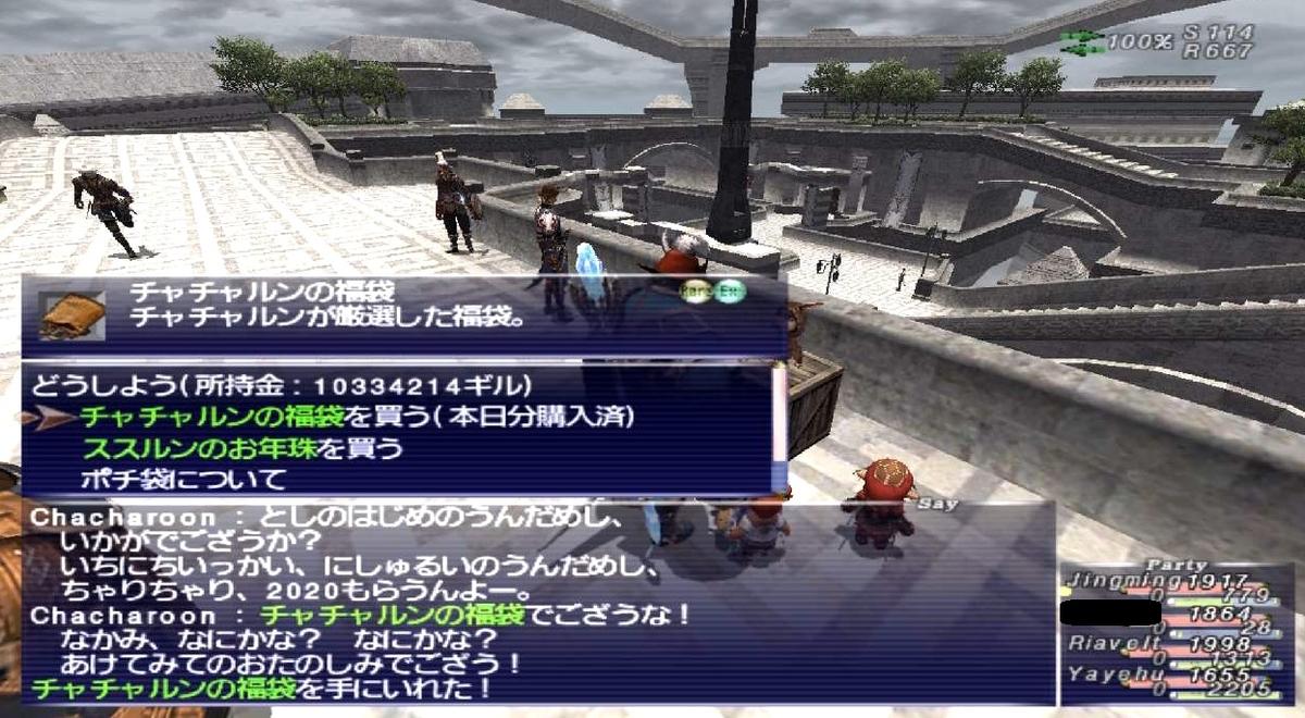 f:id:kagurazaka-c:20200102033313j:plain