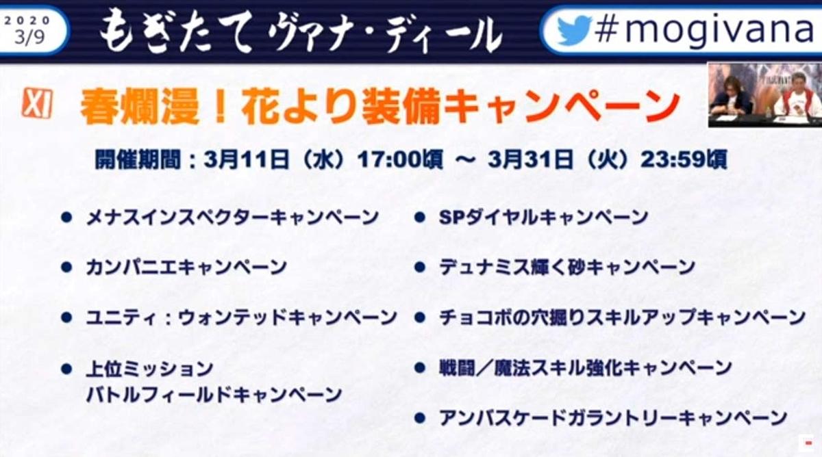 f:id:kagurazaka-c:20200310055250j:plain