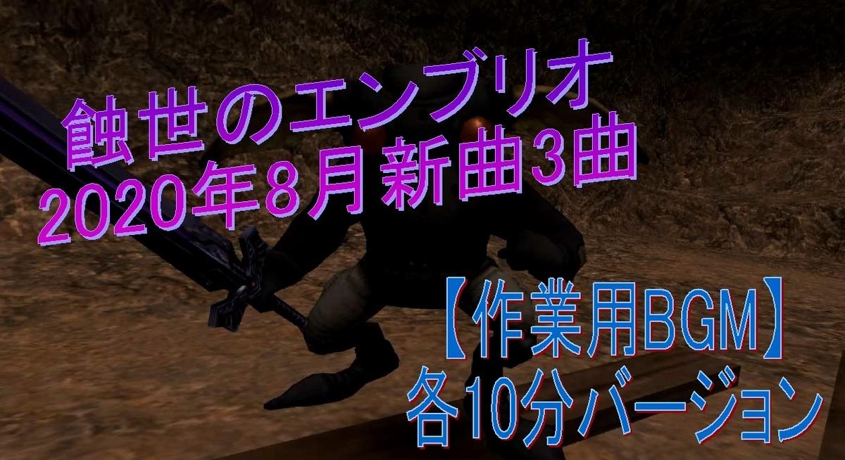 f:id:kagurazaka-c:20200904040206j:plain