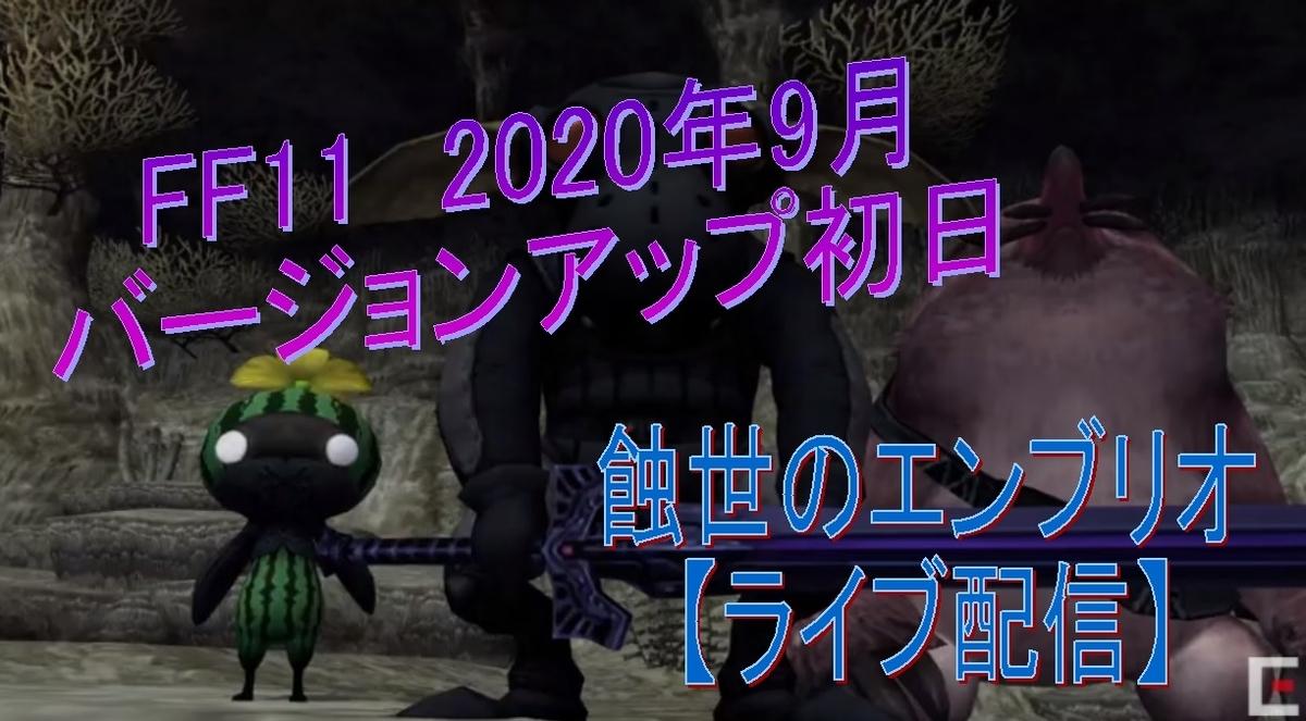 f:id:kagurazaka-c:20200910052055j:plain