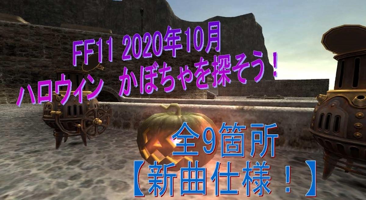 f:id:kagurazaka-c:20201026100508j:plain