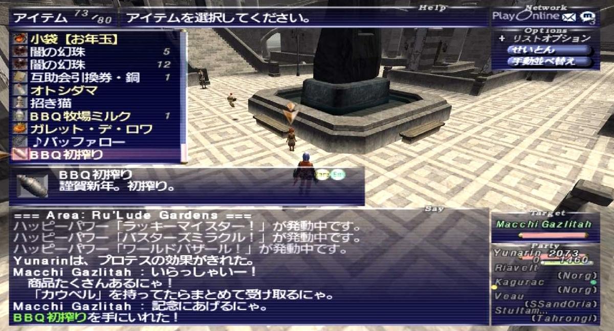 f:id:kagurazaka-c:20210102041549j:plain