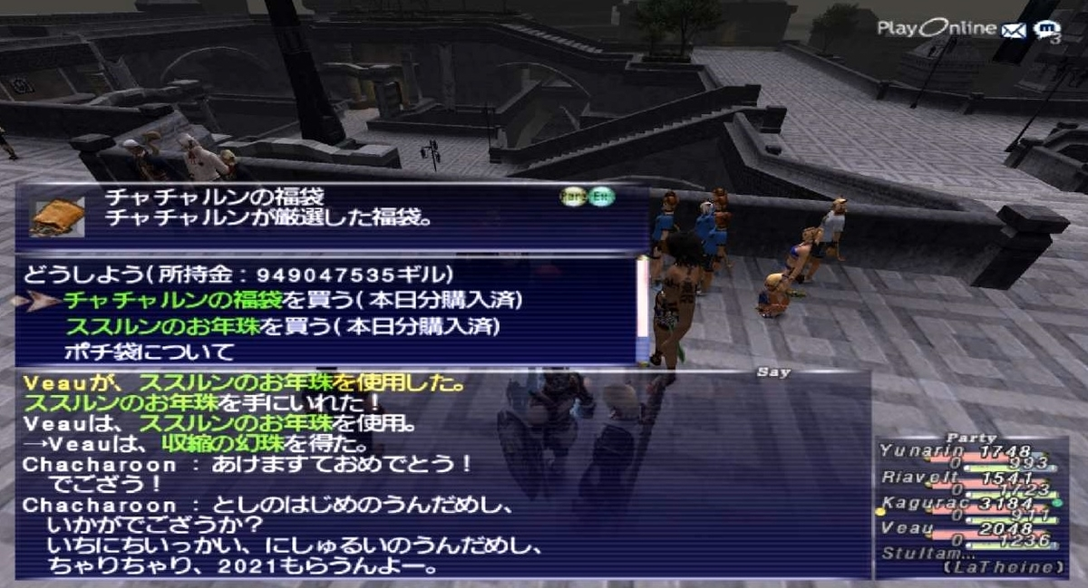 f:id:kagurazaka-c:20210102041603j:plain