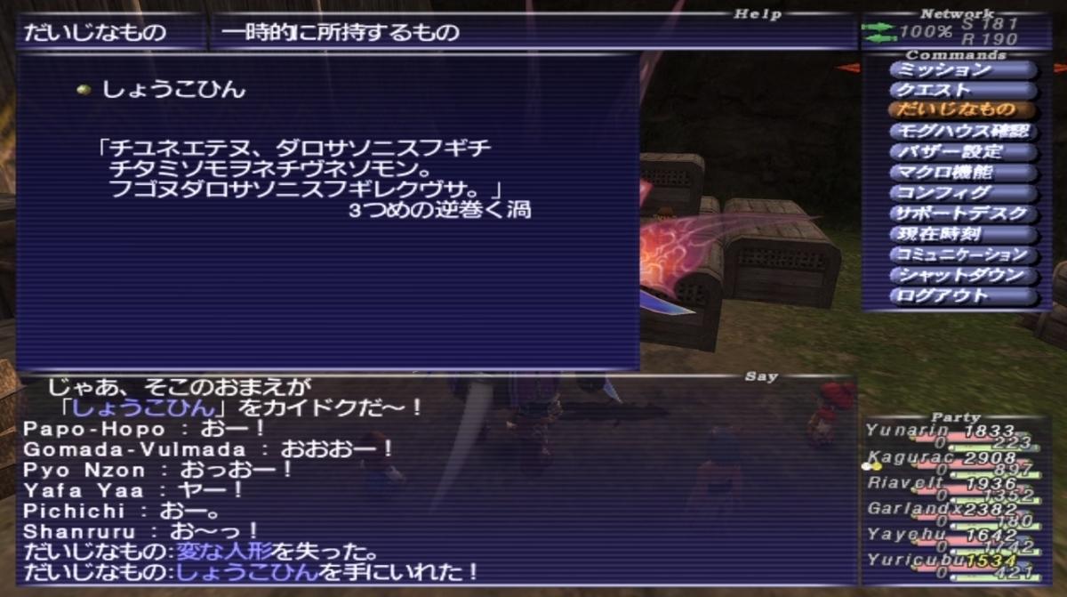 f:id:kagurazaka-c:20210205144840j:plain