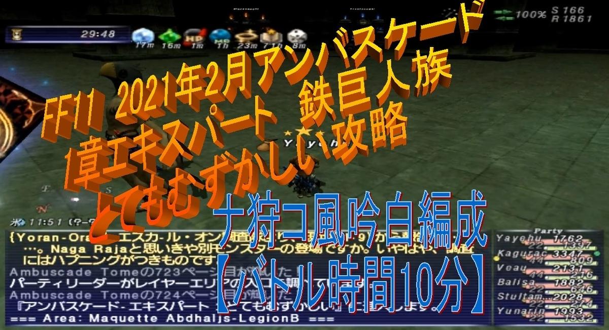 f:id:kagurazaka-c:20210217040237j:plain