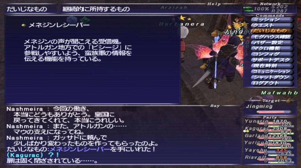 f:id:kagurazaka-c:20210629153746j:plain