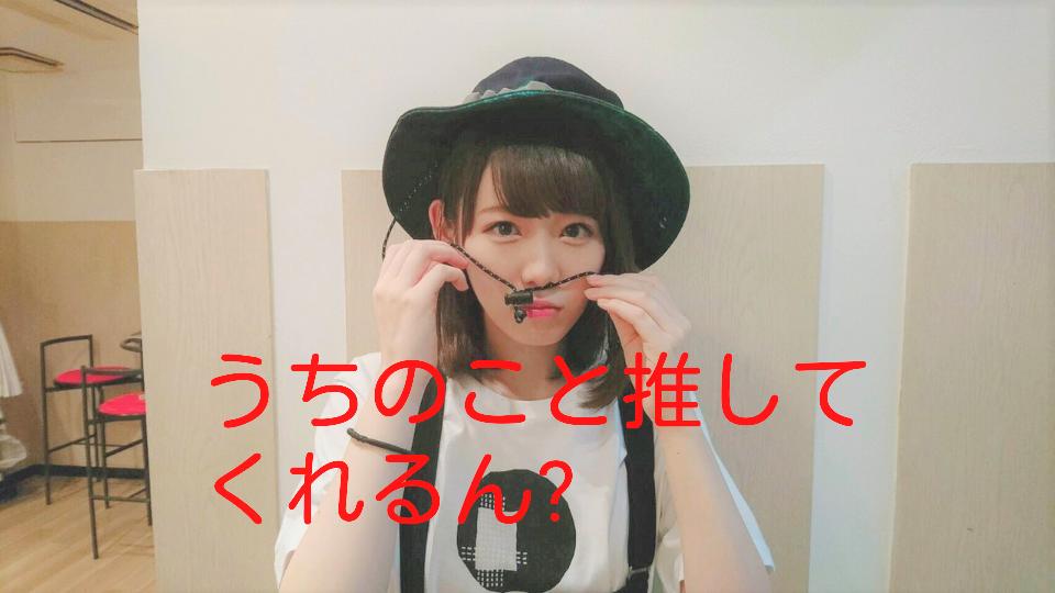 f:id:kagurazaka-machiko:20180819160525p:plain