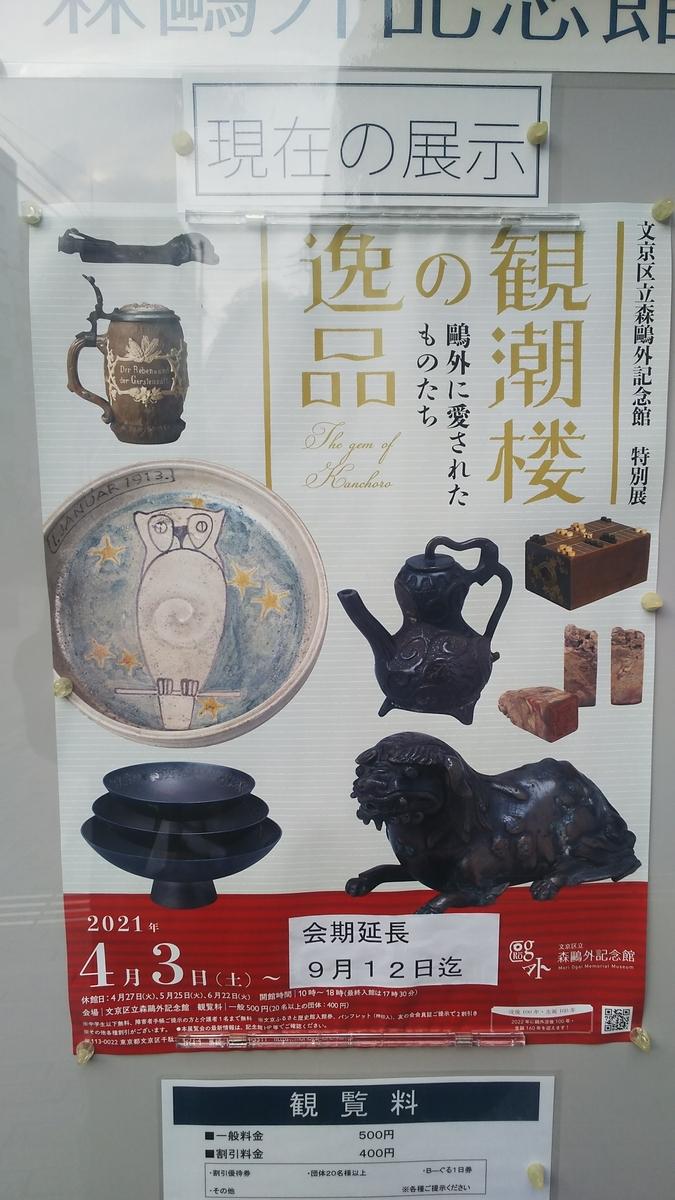 f:id:kahsuke555:20210715065507j:plain