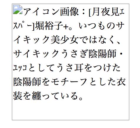 代替テキストの画像:(アイコン画像:[月夜見エスパー]堀裕子+。いつものサイキック美少女ではなく、サイキックうさぎ陰陽師・ユッコとしてうさ耳をつけた陰陽師をモチーフとした衣装を纏っている。)
