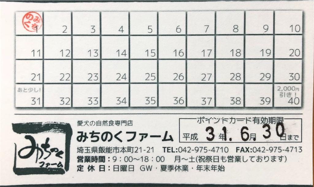 f:id:kai-koume:20180701155443j:image
